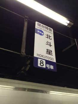 2014_09北海道010.jpg