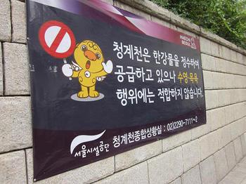 Seoul13sept092.jpg